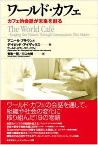 japanese-world-cafe-book